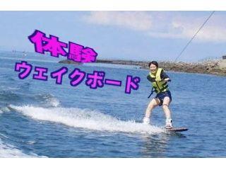 リミット★ウェイクボード体験!水上バイクでお手軽トーイング体験!(愛知)