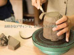 友達や家族みんなで参加!時間を忘れるほどハマりこむ。陶芸の楽しさを存分に味わえます