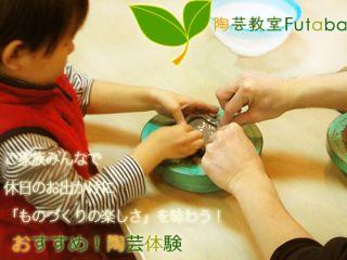 ファミリー・親子陶芸体験!《リーズナブルな料金で陶芸を楽しむ》作るものが自由に選べる・園児もOK!みんなでわいわい♪
