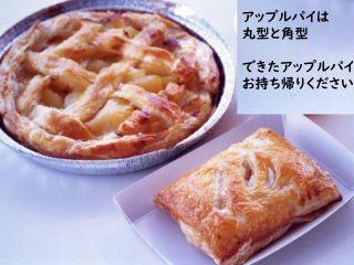 アップルパイ作り。丸型と角型。