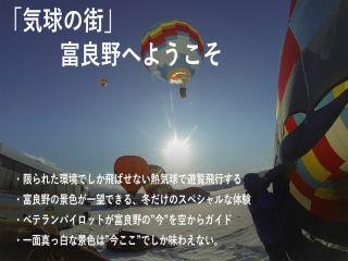 上空500mを空中散歩!雪原の富良野盆地を空中散歩。ダイヤモンドダストが舞う幻想的な世界に出会えるかも・・・