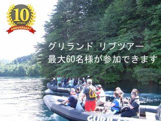 世界最大の二重カルデラ湖、陸上からアクセスすることができない十和田湖の特別保護区を探検!