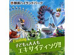 子供から大人まで楽しめる遊園地!アトラクション数は北関東最大級の40機種以上!