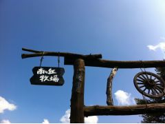 南ヶ丘牧場のシンボル【扉のない門】