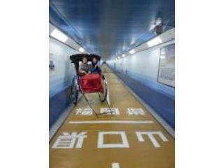 世界唯一の海底人道トンネルへ人力車でGO!