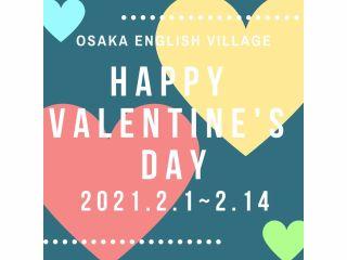 Happy Valentine's Day!バレンタインイベント期間中限定の週末3レッスンツアーを開催します♪
