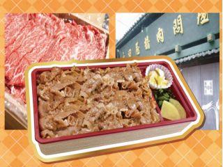 【コロナの感染リスク削減!!】松阪牛弁当テイクアウト+いちご狩りセット