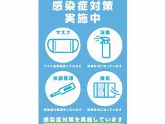コロナ感染防止対策を徹底しておりますので、安心してお食事をお楽しみ下さい。