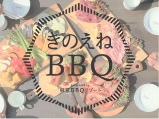 美味しいお酒と東京バーベキューリゾートがご用意する豪華な食材付きプランです!