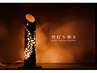 幻想的な光が素敵な竹のランプシェード完成品です☆(スイッチ付きコード+電球付き)■豪華ランチ、入浴、タオルもついた超お得プランです☆