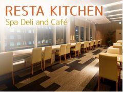レストラン「レスタ キッチン」でのお食事&ドリンク付きです。