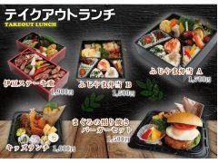 伊豆ステーキ重以外のお客様はパノラマダイニングで現地注文できます♪
