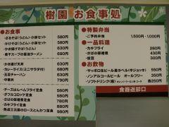 食堂メニュー (営業時間=11:30~13:30)