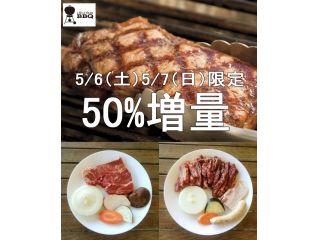 通常200gの牛肉が50%upの300gに