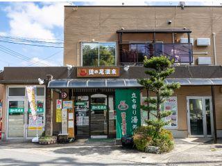 温泉 道ノ尾