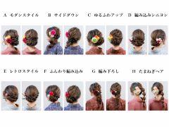 オプションヘアセットは可愛い8種の髪型から選べます♪