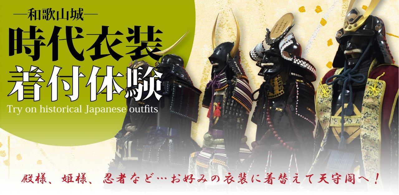 【1~2人向けプラン】≪フォトジェニック撮影プラン♪≫ー和歌山城で最高の思い出を...