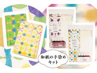 【初心者大歓迎】和紙ぞめ体験でブックカバー作り<手ぶらOK!>小学生からご高齢の方までお楽しみいただけます♪