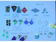 ペンダント・ピアス・ピンブローチ・指輪の形違いより お好きな組み合わせで2品をご選択頂けます。