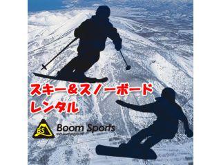 【レンタル】スノーウェアー単品のみ(ジャケットorパンツ)