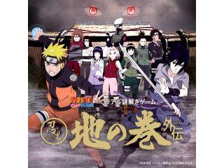 NARUTO&BORUTO忍里(SHINOBI-ZATO) 「地の巻~外伝~」がスタート!