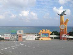 知念海洋レジャーセンターはコチラから~!