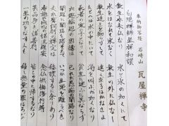 白隠禅師坐禅和讃江戸時代を代表する禅僧「白隠」が作成した和文のお経日常の生活に禅的な修行を重ねることで本来備わっている仏心に気付くように指南している