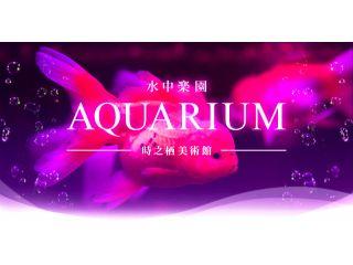 ☆水中楽園AQUARIUM☆