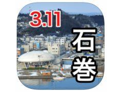 プログラムで使用する「石巻津波伝承ARアプリ」のアイコン ※無料アプリ