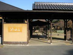 池の山荘のすぐ隣に立ち寄り温泉施設がOPEN!