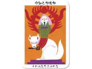 ある日の一枚  日本のかみさまカード 写真はお稲荷さま  いろいろなカードがありますのでおみくじ感覚でひけます