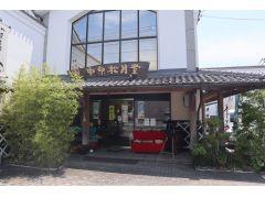 中原松月堂の店舗外観です。