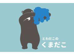"""十和田湖生まれの""""くまだこ""""です☆十和田湖のあふれる魅力をつめこんだデザイングッズを多数展開しております!"""