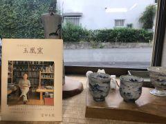 平安玉凰陶苑、先代は京焼・清水焼伝統工芸士にも認定。