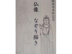 写仏では、薄い線をなぞって鶴林寺所蔵の仏さまのお姿を完成させます。
