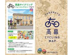 受付ではサイクリングマップをお渡しいたします。フォトコンテストにぜひご応募ください。