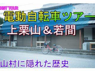 【電動自転車ツアー】栗山の魅力を再発見!山村に隠れた歴史と伝統