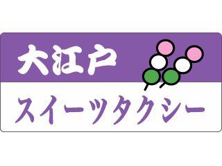 大江戸スイーツタクシー♪