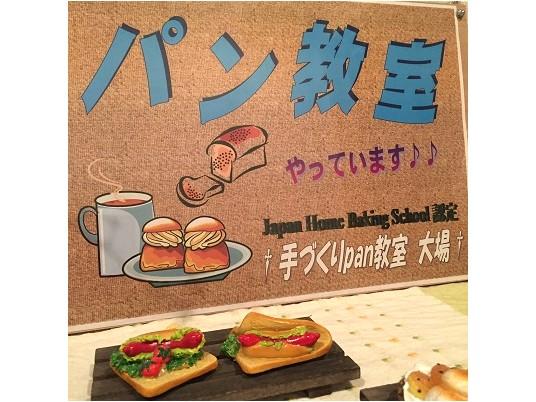 【酒田駅から車で6分・徒歩12分】手作りパンを焼こう!小さいお子様からご年配の方...