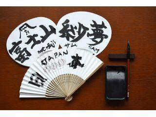 【山梨県・富士吉田市】日本の和の体験♪習字の基礎を学びオリジナルのうちわを作ろう!