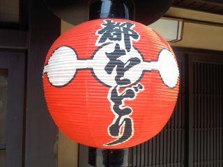 京都・ガイドツアー【〜祇園編〜】祇園七不思議に迫る!京都ミステリー紀行!