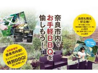 交通の便もよく、周りにはスーパーもあって食材の調達も簡単。奈良市内での立地をいかして手軽交にBBQを楽しもう!
