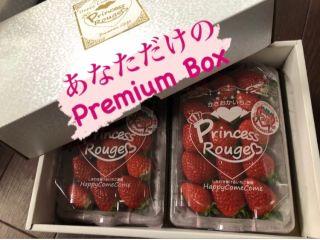 オンライン収穫した苺はこんな風に詰めて発送します。早い方は翌日の午前にはお手元に到着致します。