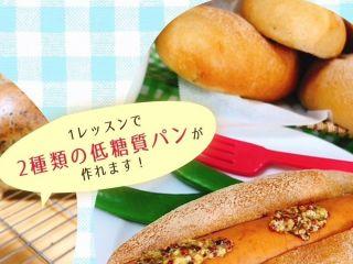 【初めての方限定】パン作り体験レッスン☆<低糖質パン>【埼玉・上尾】