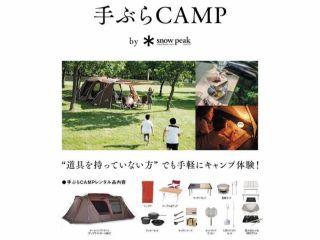キャンパーに人気のsnowpeakの指定機材をそろえたsnowpeak認定手ぶらキャンプです。 設営撤去は現地スタッフ任せで初めての方でも安心してキャンプ体験!