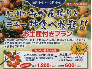 料金は小学生~4歳まで660円となります!