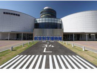 航空科学博物館 正面