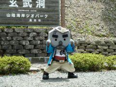 豊岡市マスコットキャラクターの玄武岩の玄さん。日曜日の10時半は玄さんがお出迎え♪