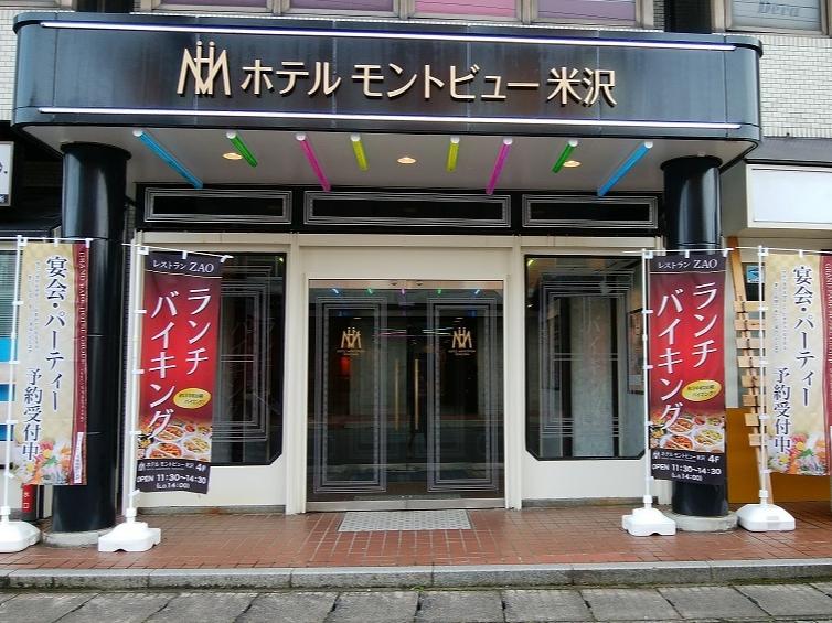 """『ランチバイキング』レストラン""""ZAO"""" 和・洋・中・デザートをカップ料理でお好..."""
