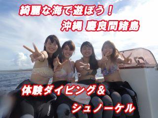 慶良間諸島で体験ダイビング&シュノーケル!